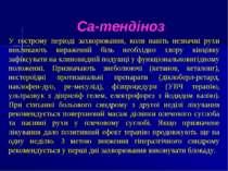 Са-тендіноз У гострому періоді захворювання, коли навіть незначні рухи виклик...