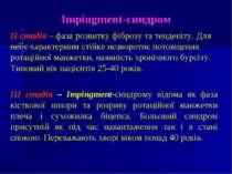 ІІ стадія – фаза розвитку фіброзу та тенденіту. Для неї є характерним стійке ...