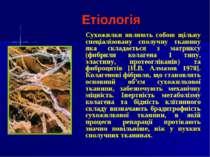 Етіологія Сухожилки являють собою щільну спеціалізовану сполучну тканину яка ...