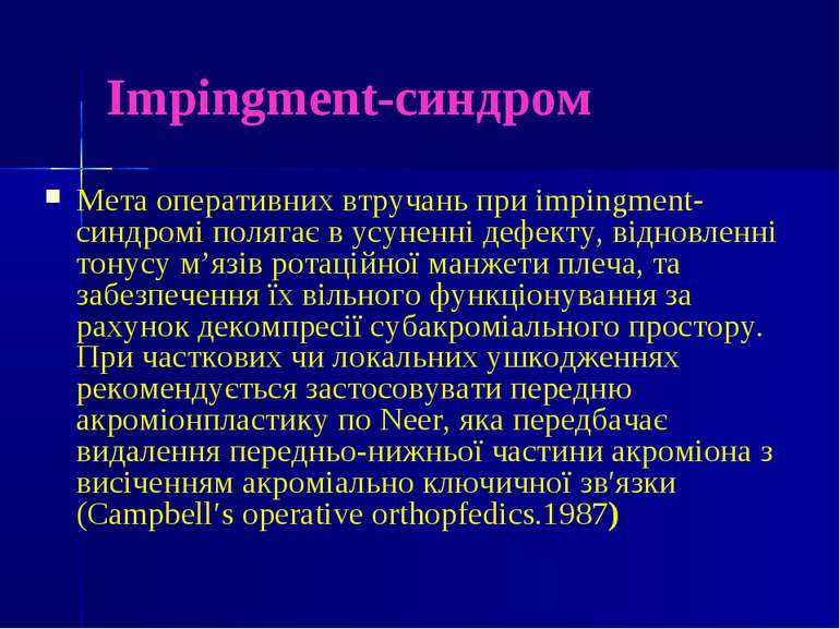 Impingment-синдром Мета оперативних втручань при іmpingment-синдромі полягає ...