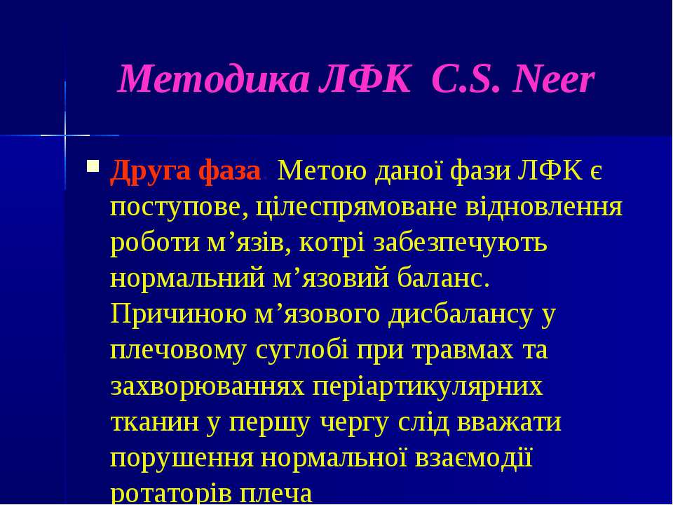Методика ЛФК C.S. Neer Друга фаза. Метою даної фази ЛФК є поступове, цілеспря...