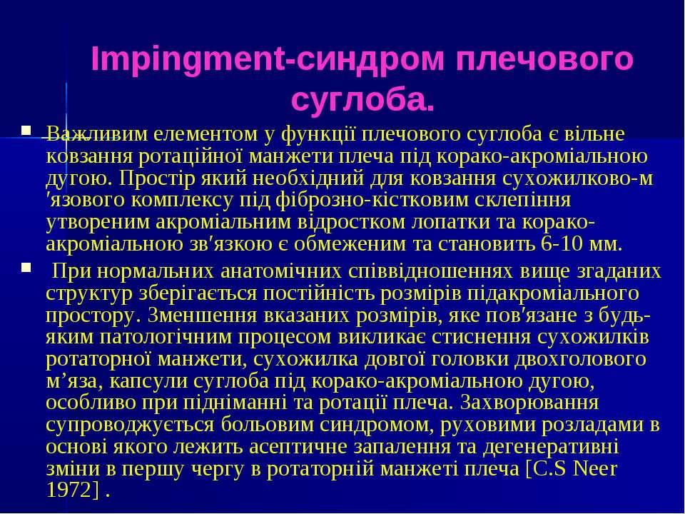 Impingment-синдром плечового суглоба. Важливим елементом у функції плечового ...