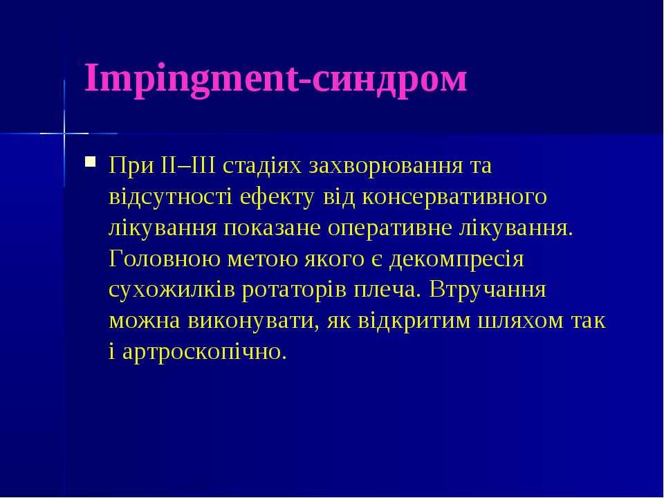 Impingment-синдром При ІІ–ІІІ стадіях захворювання та відсутності ефекту від ...