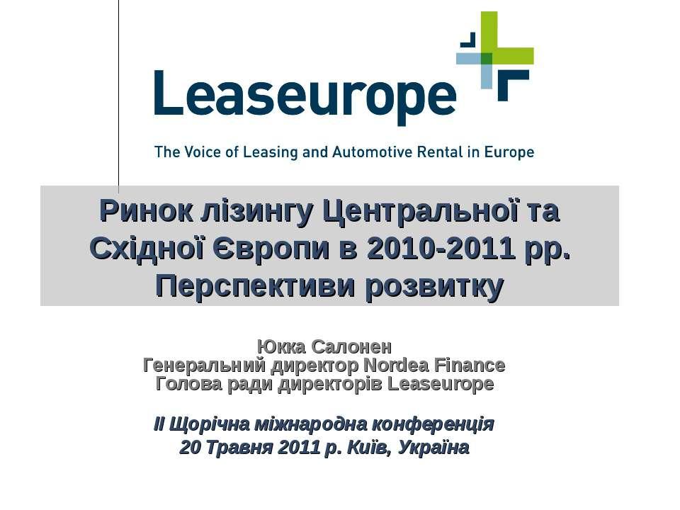 Ринок лізингу Центральної та Східної Європи в 2010-2011 рр. Перспективи розви...