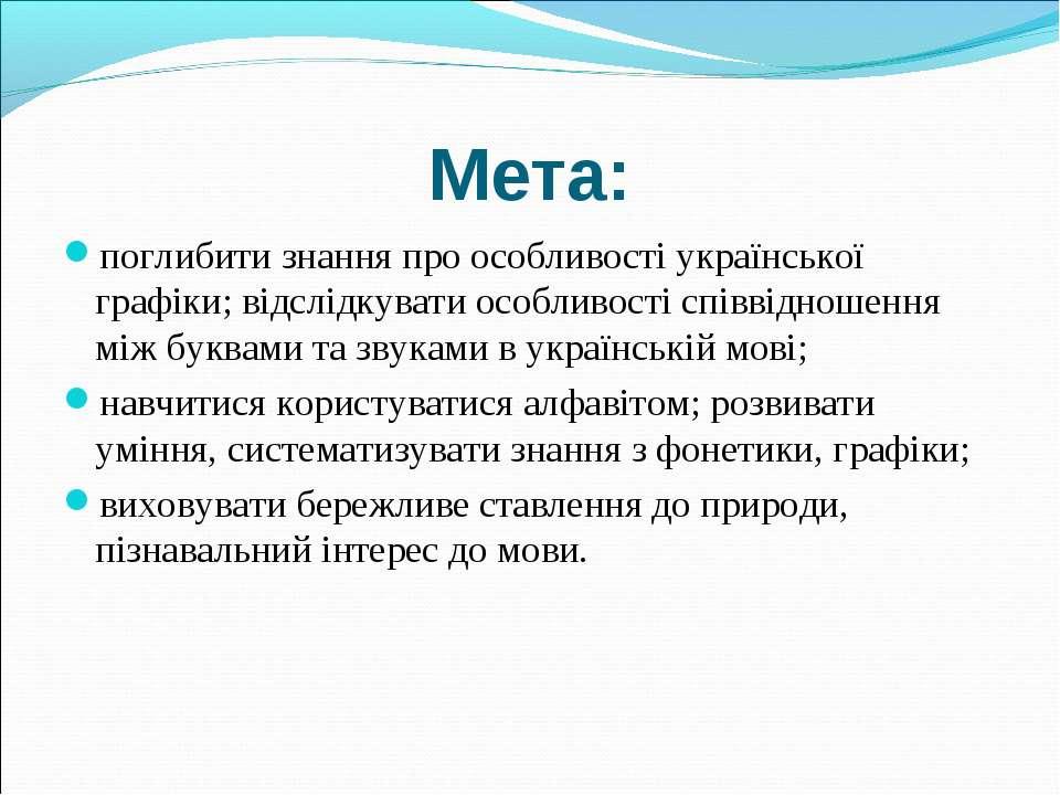 Мета: поглибити знання про особливості української графіки; відслідкувати осо...