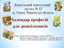 Календар професій для дошкільників Автори: Дудник Наталія Аркадіївна, завідую...