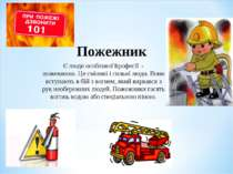 Пожежник Є люди особливої професії - пожежники.Це сміливі і сильні люди.Вон...