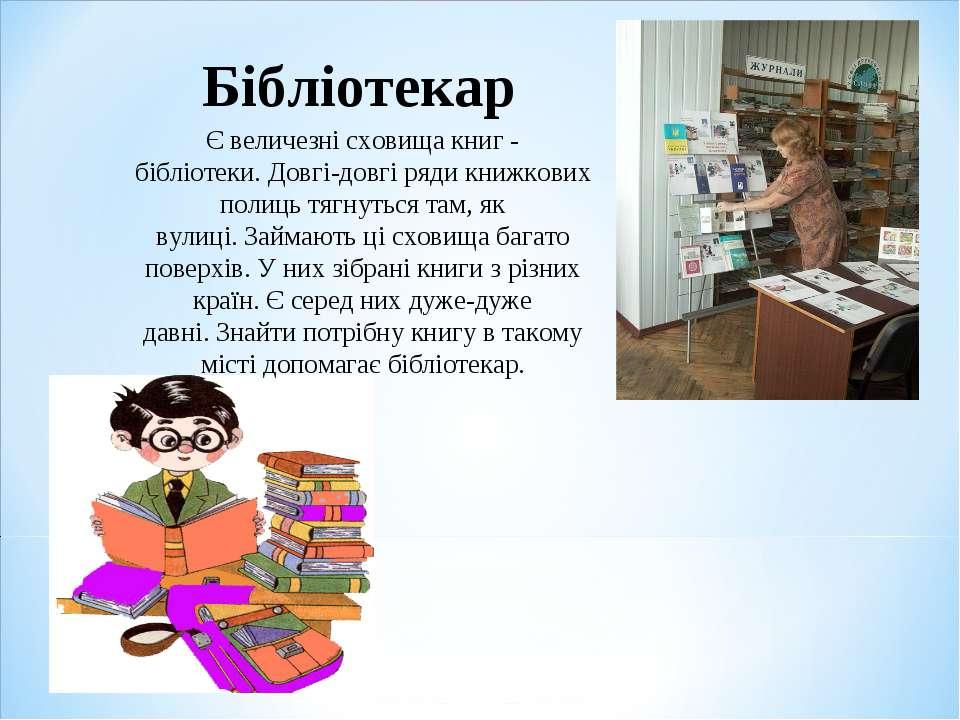 Бібліотекар Є величезні сховища книг - бібліотеки.Довгі-довгі ряди книжкових...