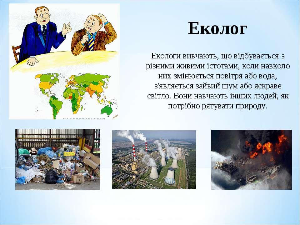 Еколог Екологи вивчають, що відбувається з різними живими істотами, коли навк...