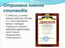Отримана іменна стипендія У 2008 року за значні наукові здобутки, Лісняку А.А...