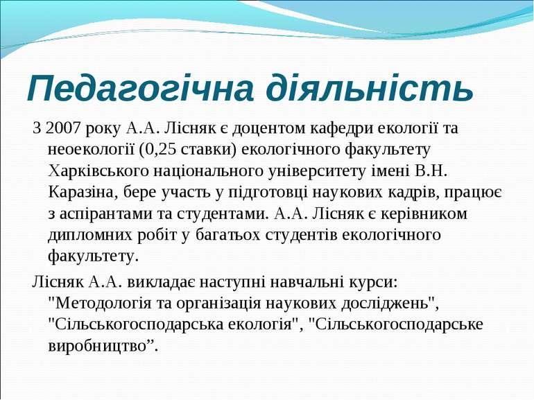 Педагогічна діяльність З 2007 року А.А. Лісняк є доцентом кафедри екології та...