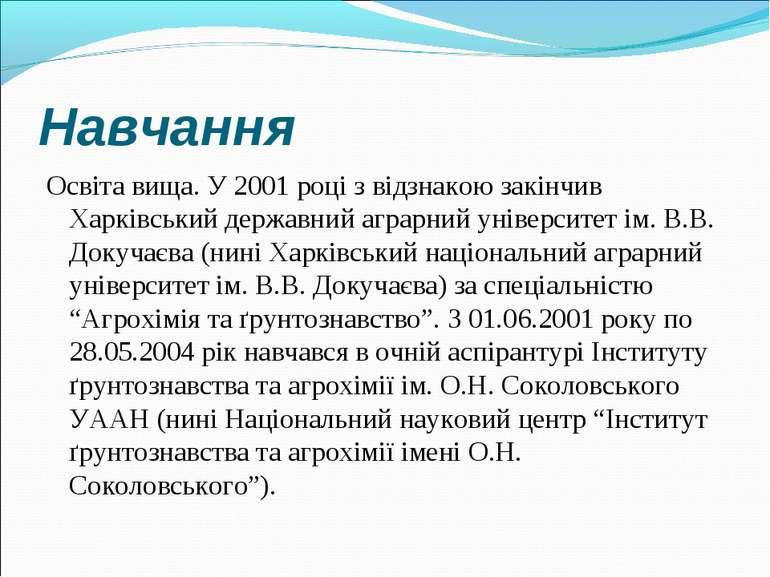 Навчання Освіта вища. У 2001 році з відзнакою закінчив Харківський державний ...