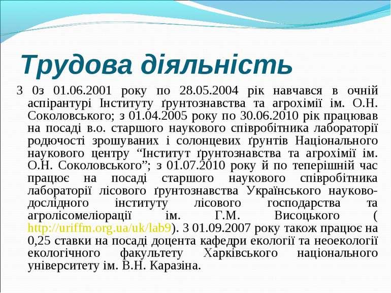 Трудова діяльність З 0з 01.06.2001 року по 28.05.2004 рік навчався в очній ас...