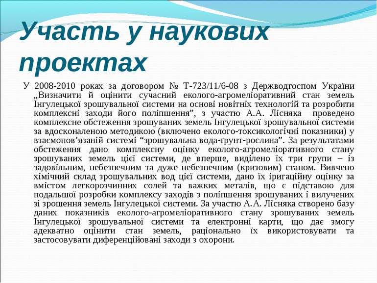 Участь у наукових проектах У 2008-2010 роках за договором № Т-723/11/6-08 з Д...