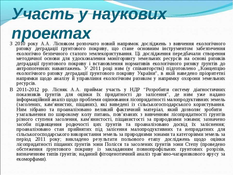 Участь у наукових проектах З 2010 року А.А. Лісняком розпочато новий напрямок...