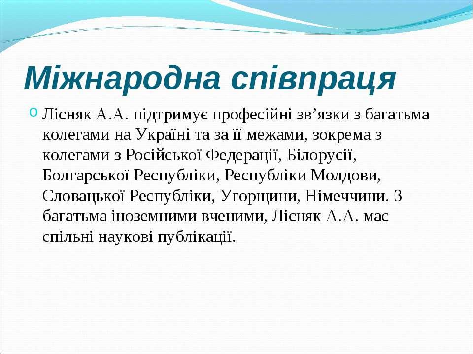 Міжнародна співпраця Лісняк А.А. підтримує професійні зв'язки з багатьма коле...