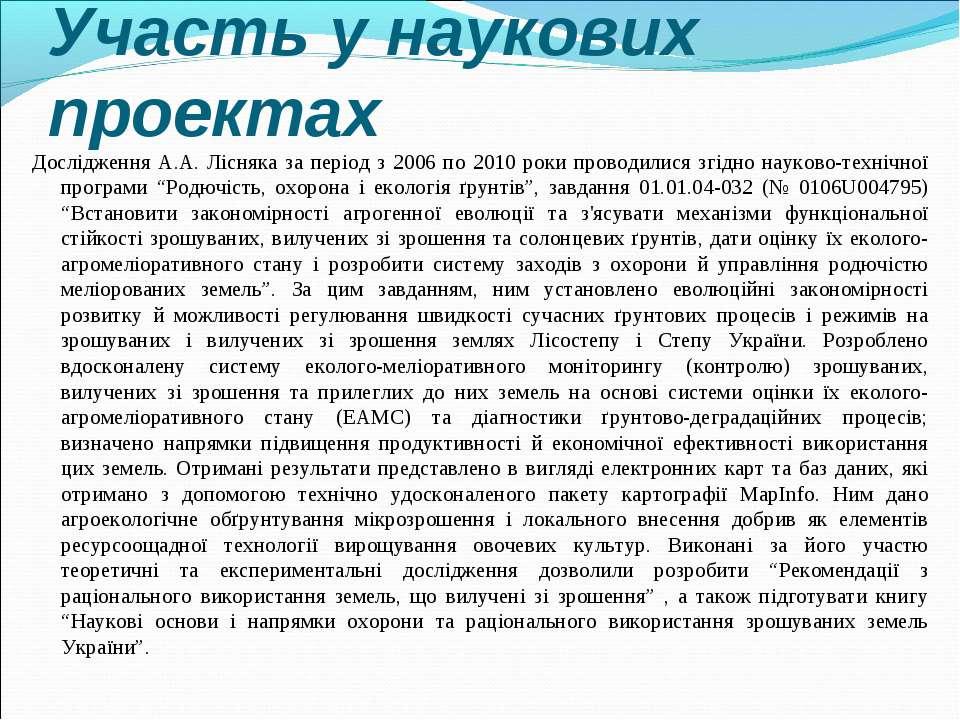 Участь у наукових проектах Дослідження А.А. Лісняка за період з 2006 по 2010 ...
