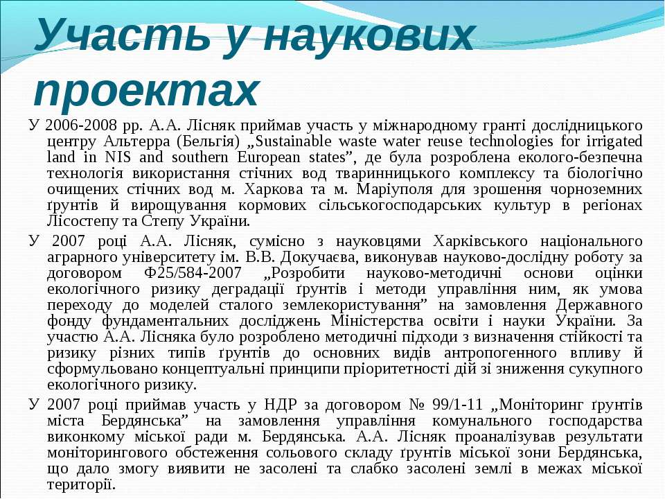 Участь у наукових проектах У 2006-2008 рр. А.А. Лісняк приймав участь у міжна...