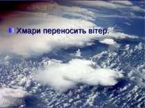 Хмари переносить вітер.