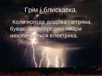 Грім і блискавка. Коли погода дощова і вітряна, буває, що всередині хмари нак...