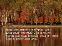 Дощ і розтавший сніг збираються в джерельця і прямують до річок, які несуть с...