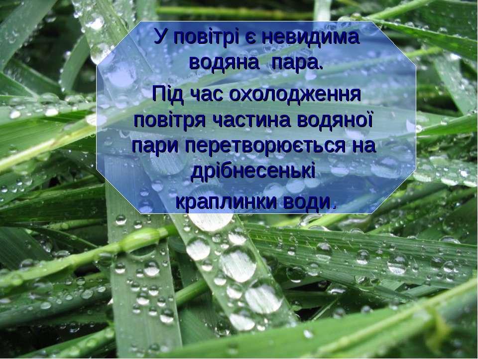 У повітрі є невидима водяна пара. Під час охолодження повітря частина водяної...