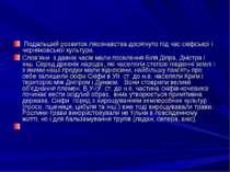 Подальший розвиток лiкознавства досягнуто пiд час скiфської i черняховської к...