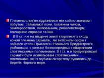 Племена слов'ян вiдрiзнiлися мiж собою звичаєм i побутом. Займалися вони, гол...