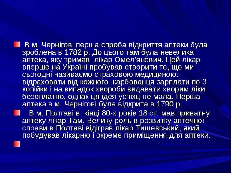 В м. Чернiговi перша спроба вiдкриття аптеки була зроблена в 1782 р. До цього...