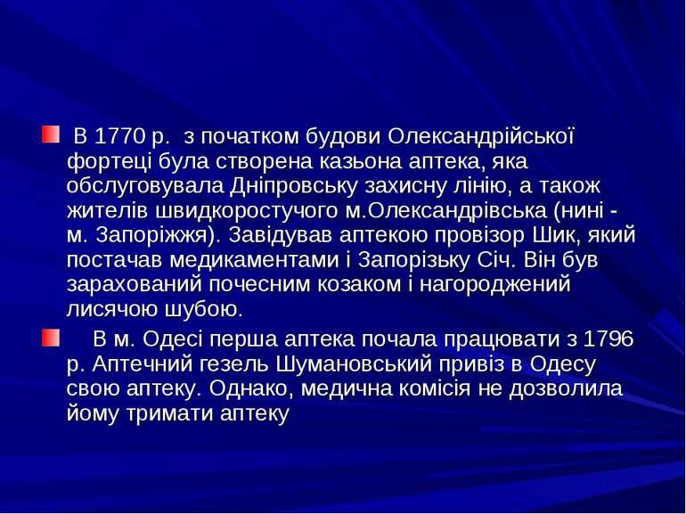 В 1770 р. з початком будови Олександрiйської фортецi була створена казьона ап...