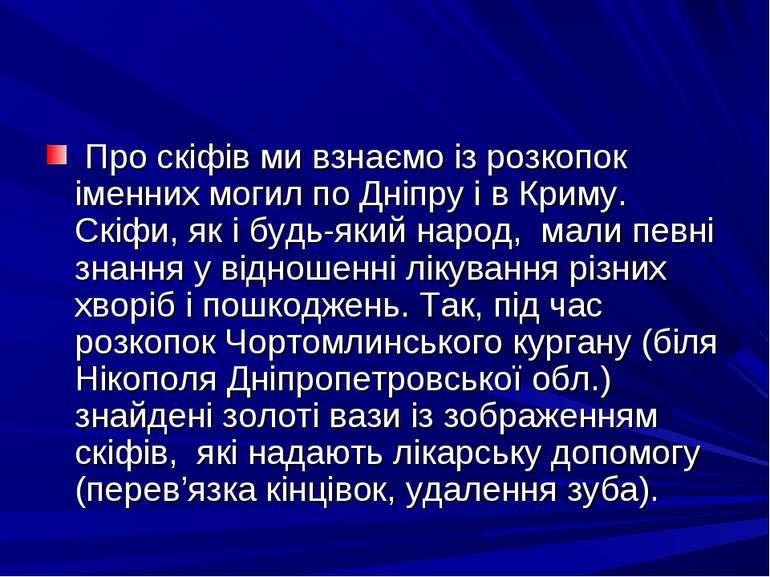 Про скiфiв ми взнаємо iз розкопок iменних могил по Днiпру i в Криму. Скiфи, я...