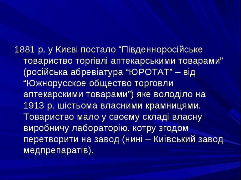 """1881 р. у Києві постало """"Південноросійське товариство торгівлі аптекарськими ..."""