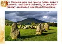 Краса Озерного краю, долі простих людей, що його населяють, і внутрішній світ...