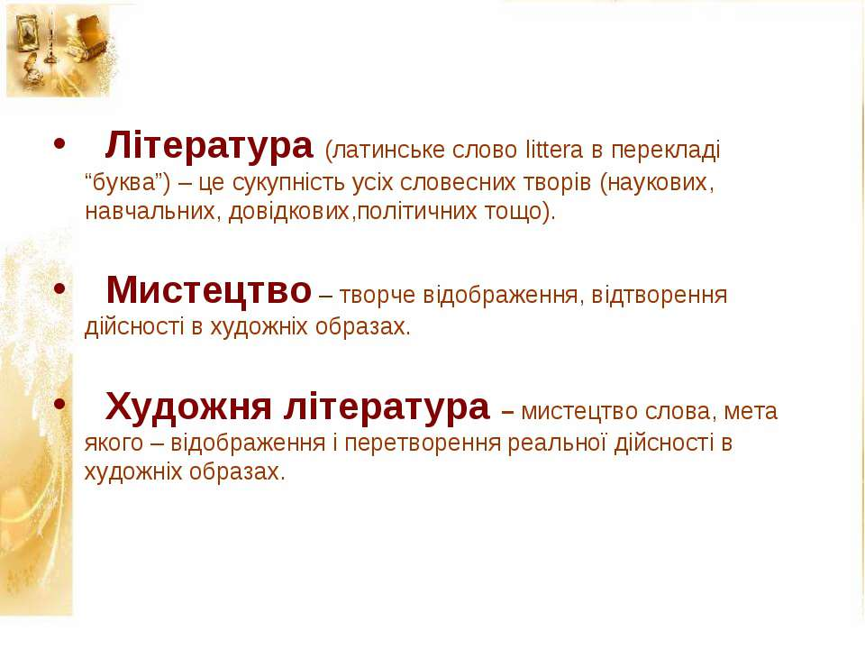 """Література (латинське слово littera в перекладі """"буква"""") – це сукупність усіх..."""