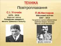 Повітроплавання С.І. Уточкін 1876 - 1916 Видатний авіатор Рекордсмен швидкост...