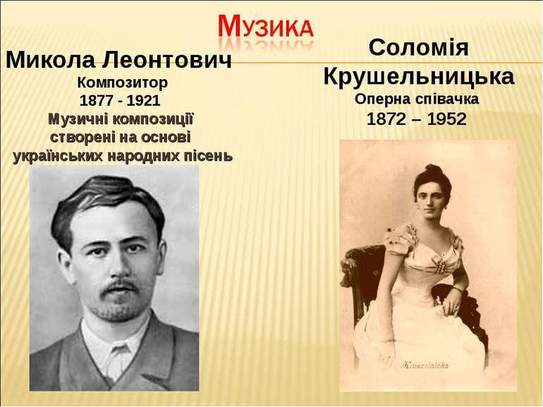 Микола Леонтович Композитор 1877 - 1921 Музичні композиції створені на основі...