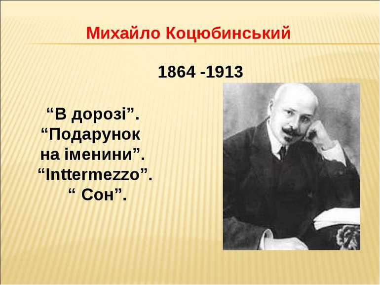 """Михайло Коцюбинський """"В дорозі"""". """"Подарунок на іменини"""". """"Inttermezzo"""". """" Сон..."""