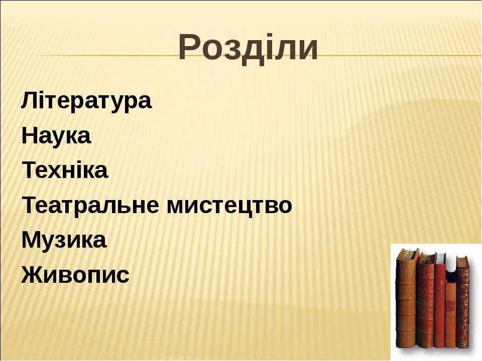 Література Наука Техніка Театральне мистецтво Музика Живопис Розділи