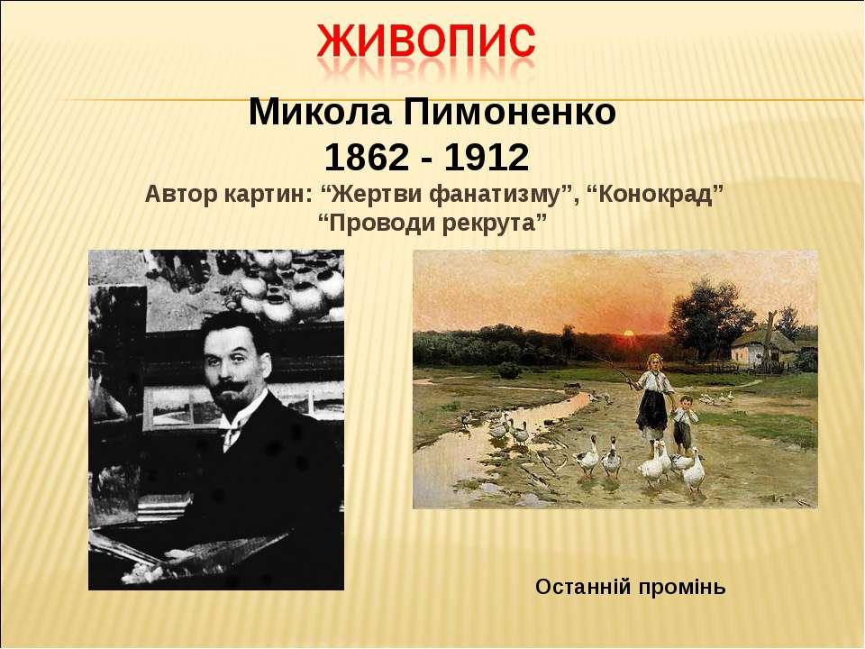"""Микола Пимоненко 1862 - 1912 Автор картин: """"Жертви фанатизму"""", """"Конокрад"""" """"Пр..."""