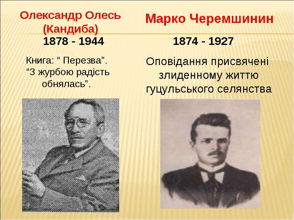 Олександр Олесь (Кандиба) Марко Черемшинин Оповідання присвячені злиденному ж...