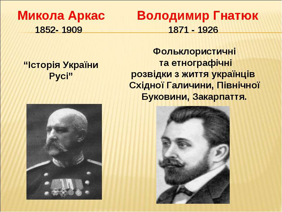 """Микола Аркас """"Історія України Русі"""" 1852- 1909 Володимир Гнатюк 1871 - 1926 Ф..."""