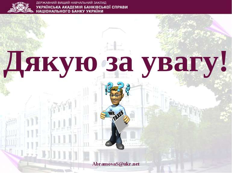 AbramovaS@ukr.net Дякую за увагу!