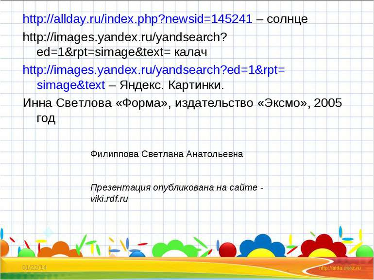 * * http://allday.ru/index.php?newsid=145241 – солнце http://images.yandex.ru...
