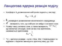 Ланцюгова ядерна реакція поділу Коефіцієнт keff розмноження нейтронів подають...