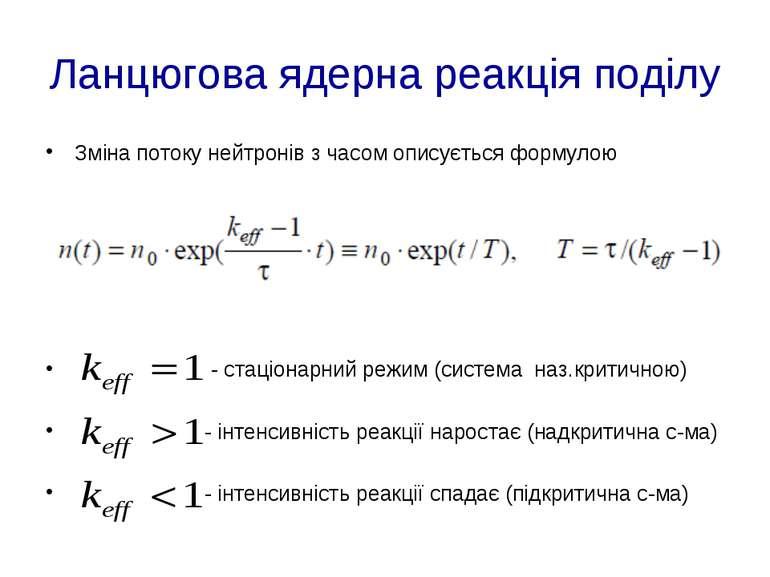 Ланцюгова ядерна реакція поділу Зміна потоку нейтронів з часом описується фор...
