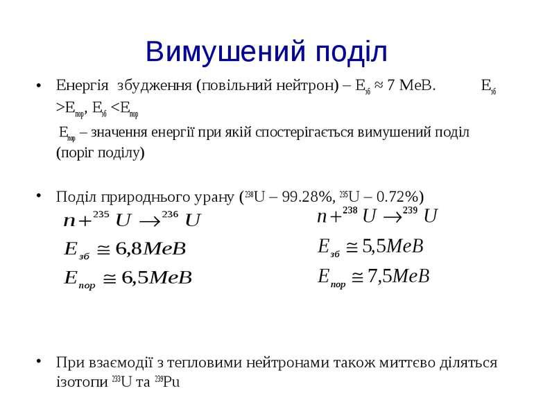 Вимушений поділ Енергія збудження (повільний нейтрон) – Езб ≈ 7 МеВ. Езб >Eпо...