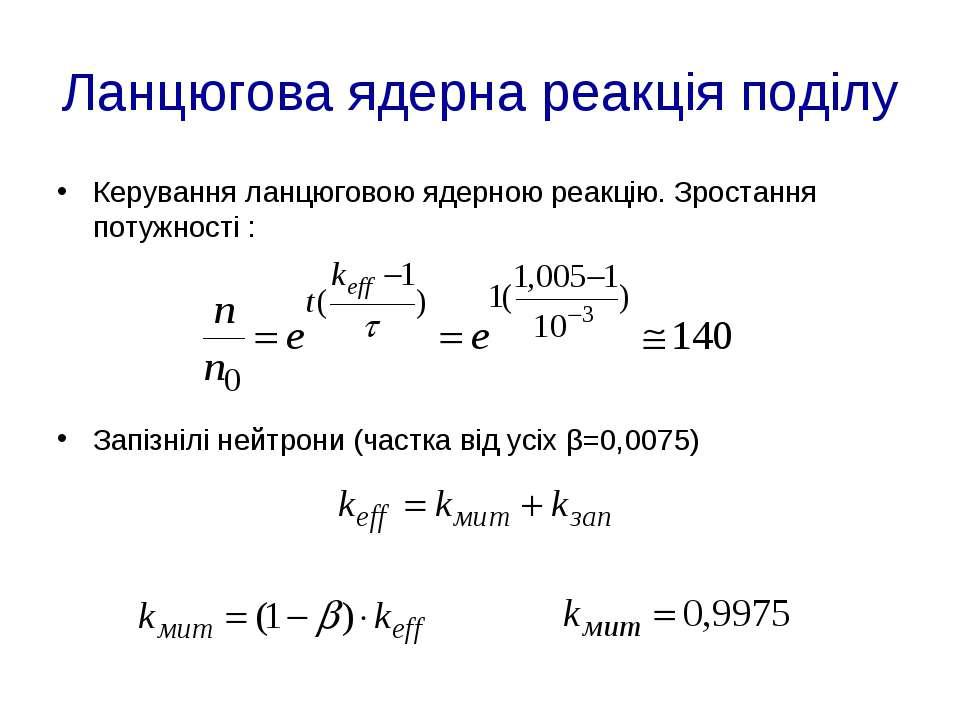 Ланцюгова ядерна реакція поділу Керування ланцюговою ядерною реакцію. Зростан...