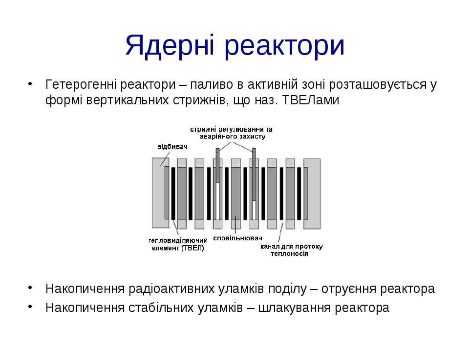 Ядерні реактори Гетерогенні реактори – паливо в активній зоні розташовується ...