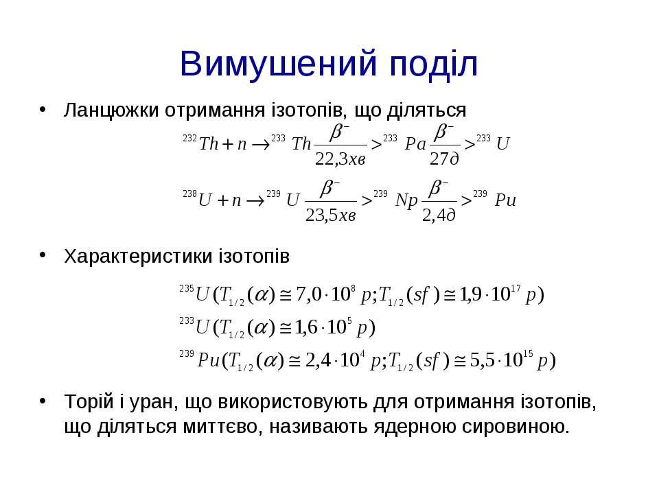 Вимушений поділ Ланцюжки отримання ізотопів, що діляться Характеристики ізото...