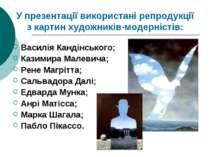У презентації використані репродукції з картин художників-модерністів: Василі...